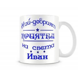 Чаша Ивановден най-добрия ПРИЯТЕЛ на света ИВАН