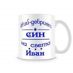 Чаша Ивановден най-добрия СИН на света ИВАН