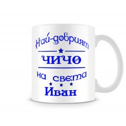 Чаша Ивановден най-добрия ЧИЧО на света ИВАН