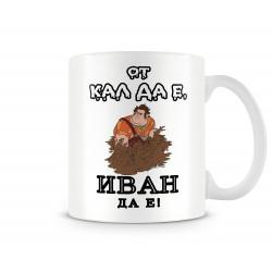 Чаша Ивановден От КАЛ ДА Е ИВАН ДА Е