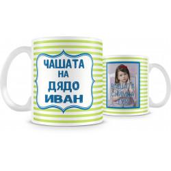 Чаша Ивановден Чашата на Дядо ИВАН + снимка