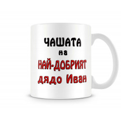 Чаша Ивановден Чашата на най-добрият дядо Иван