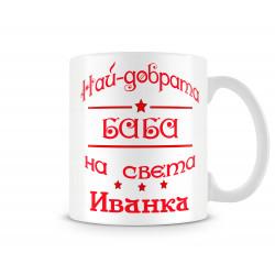 Чаша Ивановден най-добрата БАБА на света ИВАНКА