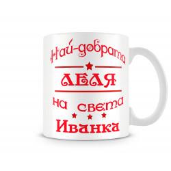 Чаша Ивановден най-добрата леля на света ИВАНКА