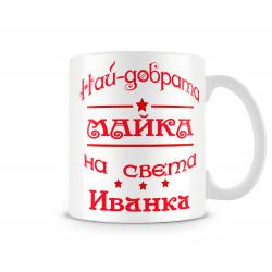 Чаша Ивановден най-добрата МАЙКА на света ИВАНКА