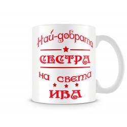 Чаша Ивановден най-добрата СЕСТРА на света ИВА