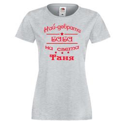 Дамска тениска Най-добрата баба на света Таня