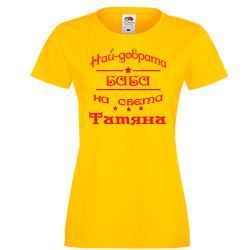 Дамска тениска Най-добрата баба на света Татяна