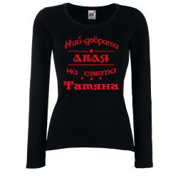 Дамска тениска най-добрата леля на света Татяна