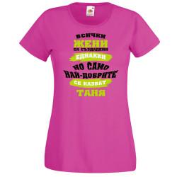 Дамска тениска най-добрите ЖЕНИ се казват Таня