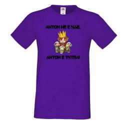 Мъжка тениска Антоновден Антон не е име а титла 1