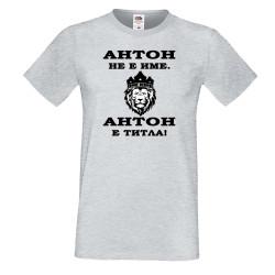 Мъжка тениска Антоновден Антон не е име а титла 2