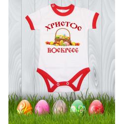 """Бебешко боди Великден """"Христос Воскресе 1"""""""
