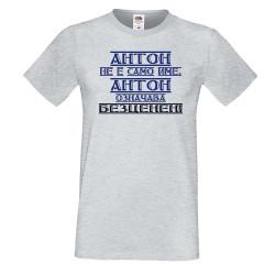 Мъжка тениска Антоновден Антон не е само име, Антон означава безценен