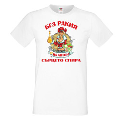 Мъжка тениска Антоновден БЕЗ РАКИЯ на Антон СЪРЦЕТО