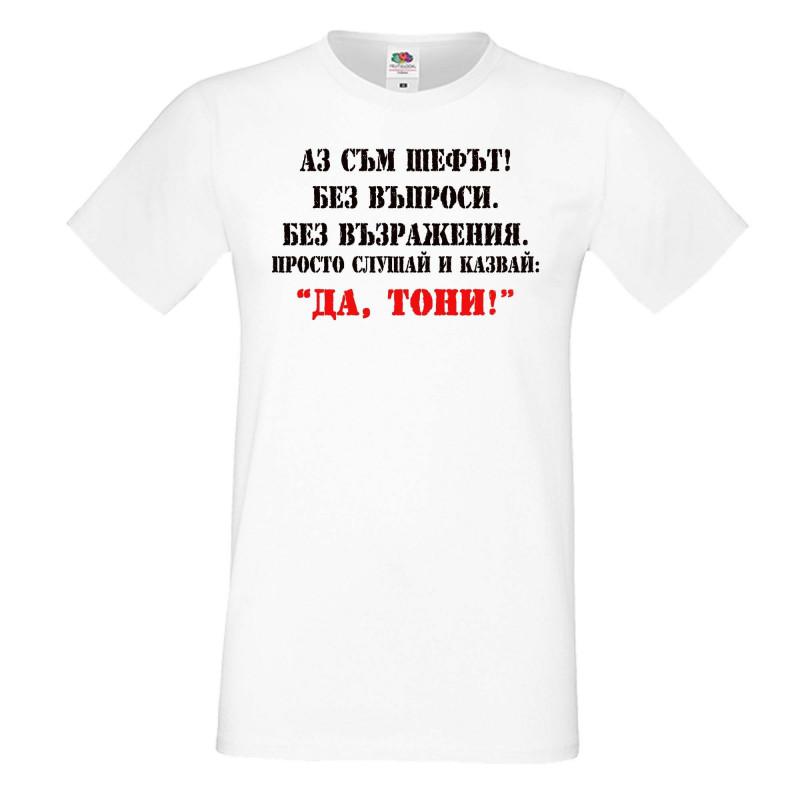 Мъжка тениска Антоновден ДА ТОНИ 2