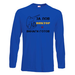 """Мъжка тениска с дълъг ръкав Викторов ден """"Виктор за лов винаги готов (ловец 1)"""" - синя"""
