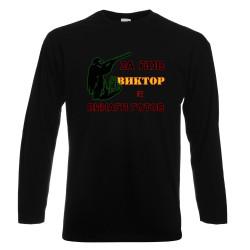 """Мъжка тениска с дълъг ръкав Викторов ден """"Виктор за лов винаги готов (ловец 2)"""" - черна"""