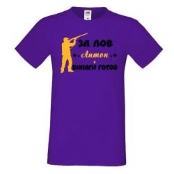 Мъжка тениска Антоновден ЗА ЛОВ Антон е винаги гогов