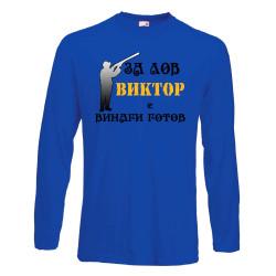 """Мъжка тениска с дълъг ръкав Викторов ден """"Виктор за лов винаги готов (ловец 3)"""" - синя"""