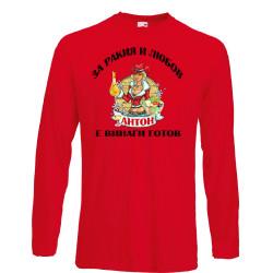 Мъжка тениска Антоновден За Ракия и Антон винаги готов