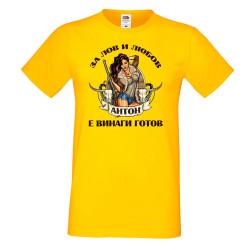 Мъжка тениска Антоновден За Лов и любов Антон е винаги готов