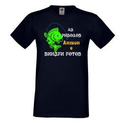 Мъжка тениска Антоновден За риболов Антон е винаги готов 1