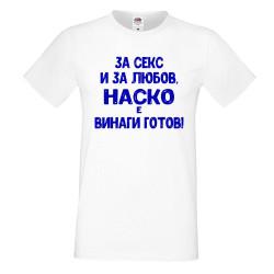 Мъжка тениска Антоновден За Секс и за любов НАСКО е винаги готов