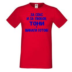 Мъжка тениска Антоновден За Секс и за любов ТОНИ е винаги готов