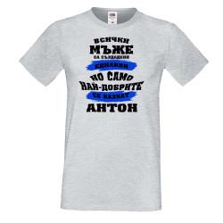 Мъжка тениска Антоновден най-добрите мъже се казват Антон