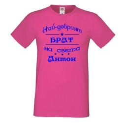 Мъжка тениска Антоновден най-добрия БРАТ на света Антон