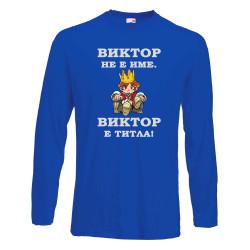 """Мъжка тениска с дълъг ръкав Викторов ден """"Виктор е титла (цар)"""" - синя"""