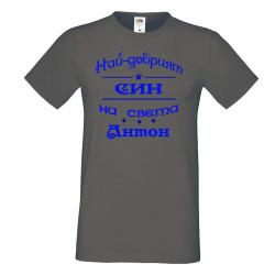 Мъжка тениска Антоновден най-добрия СИН на света Антон