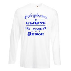 Мъжка тениска Антоновден най-добрия СЪПРУГ на света Антон
