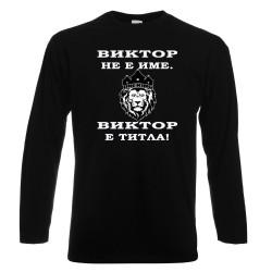 """Мъжка тениска с дълъг ръкав Викторов ден """"Виктор е титла (лъв)"""" - черна"""