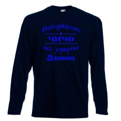 Мъжка тениска Антоновден най-добрия ЧИЧО на света Антон
