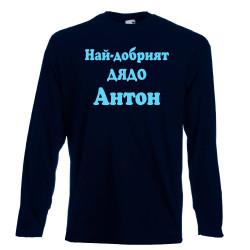Мъжка тениска Антоновден Най-добрият ДЯДО Антон