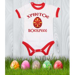 """Бебешко боди Великден """"Христос Воскресе 2"""""""