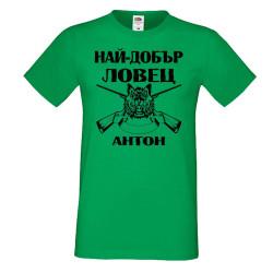 Мъжка тениска Антоновден Най-добър ловец Антон
