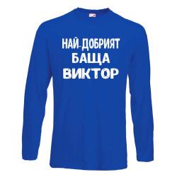 """Мъжка тениска с дълъг ръкав Викторов ден """"Най-добрият баща Виктор"""" - синя"""