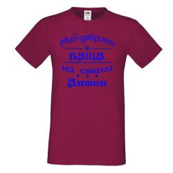 Мъжка тениска Антоновден най-добрия БАЩА на света Антон
