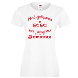 Дамска тениска най-добрата баба на света Антония