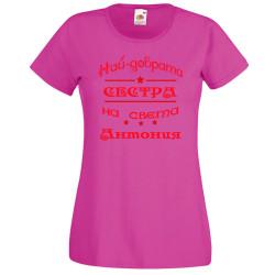 Дамска тениска най-добрата сестра на света Антония