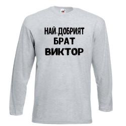 """Мъжка тениска с дълъг ръкав Викторов ден """"Най-добрият брат Виктор"""" - светло сива"""