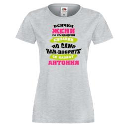 Дамска тениска най-добрите ЖЕНИ се казват АНТОНИЯ