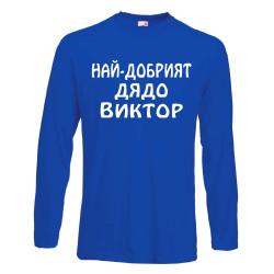 """Мъжка тениска с дълъг ръкав Викторов ден """"Най-добрият дядо Виктор"""" - синя"""