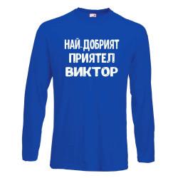 """Мъжка тениска с дълъг ръкав Викторов ден """"Най-добрият приятел Виктор"""" - синя"""