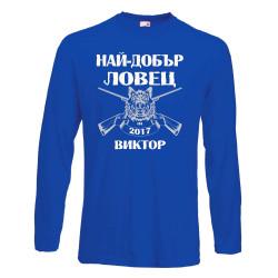 """Мъжка тениска с дълъг ръкав Викторов ден """"Най-добър ловец Виктор"""" - синя"""