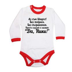 """Бебешко боди Никулден """"Аз съм шефът (Ники)"""" - бяло/къс ръкав"""
