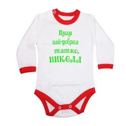"""Бебешко боди Никулден """"Най-добрият татко Никола"""" - червен кант/дълъг ръкав"""
